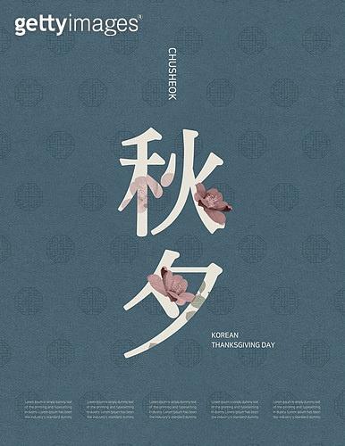 추석 포스터