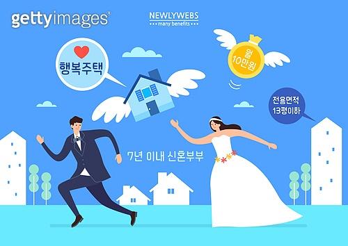 신혼부부 혜택