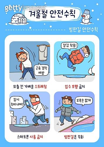 겨울 안전수칙