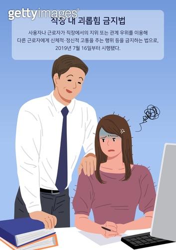 직장 내 괴롭힘 금지법