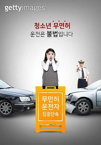 불법 운전