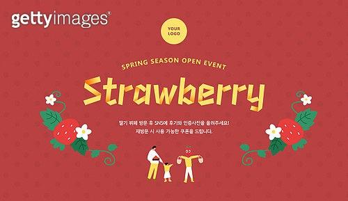 딸기 뷔페 이벤트