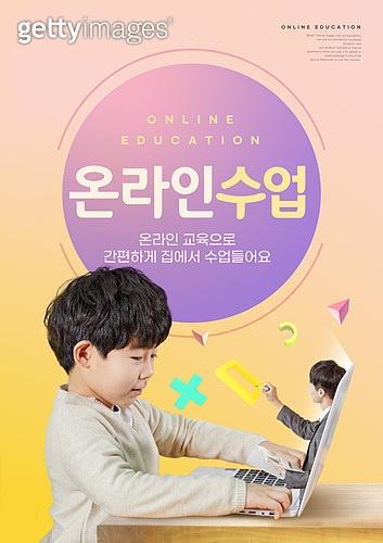 온라인교육