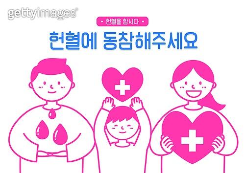 헌혈에 동참해주세요