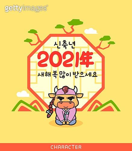 2020 신축년 연하장
