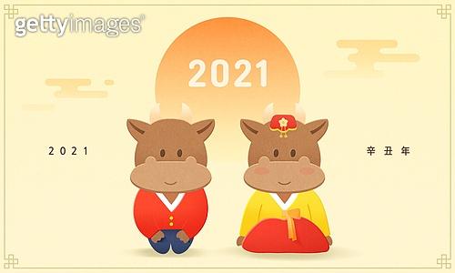 2021 신축년 이벤트