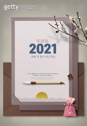 2021 연하장