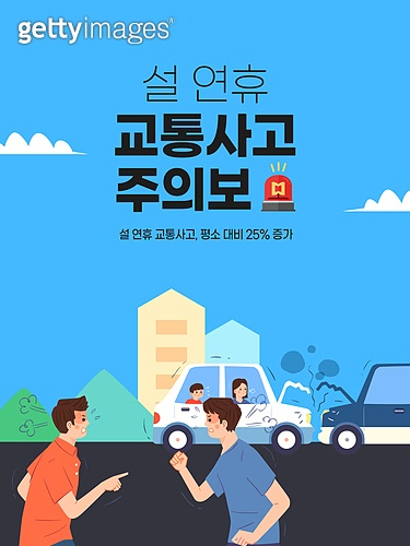 교통 안전 캠페인