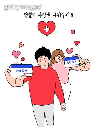 헌혈로 사랑을 나눠요