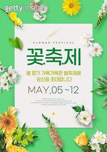 꽃축제 포스터