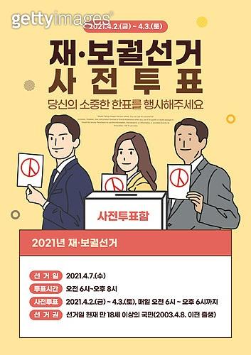 재보궐선거