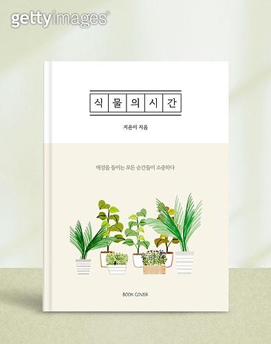 반려식물 책표지