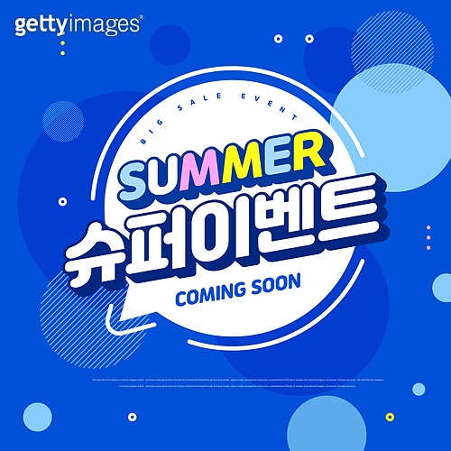 여름 이벤트