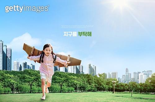 어린이와 지속가능한 미래