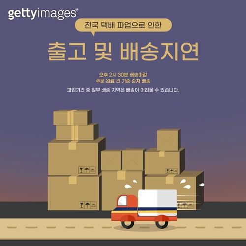 택배파업과 배송지연