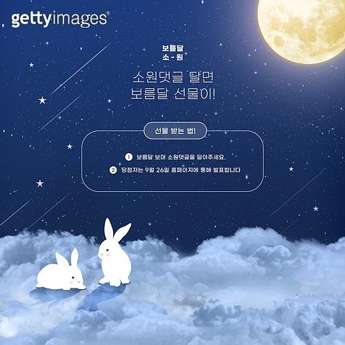 보름달 소원 이벤트