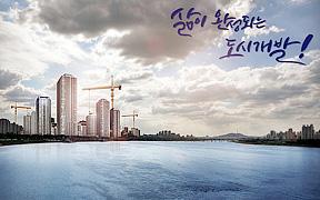 도시를 넘어 한국을 짓다