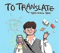 외국어공부? 번역어플!