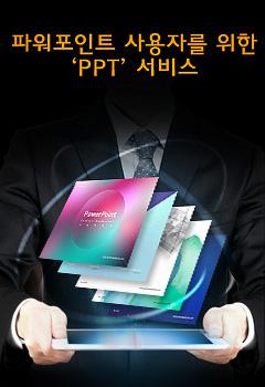 PPT소스