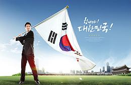힘내라! 대한민국!