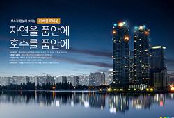 부동산 분양 광고