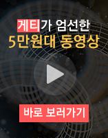 iStock이 엄선한 비디오 클립 HD 및 4K 영상이 5만원대