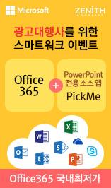 광고대행사를 위한 스마트워크 이벤트. office365+파워포인트 전용 소스 앱 Pick me