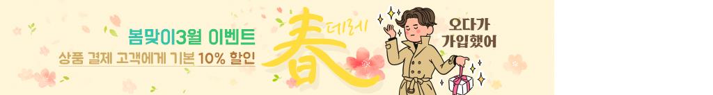 게티이미지뱅크 봄맞이 3월 이벤트