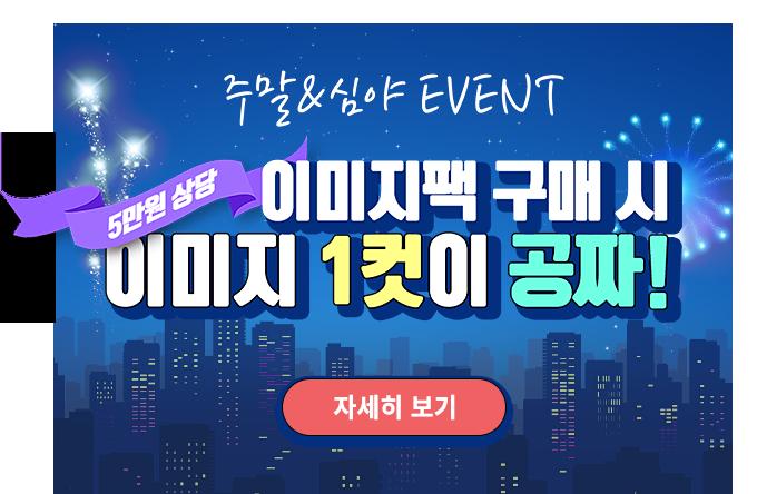 주말&심야 event 이미지팩 구매 시 이미지 1컷이 공짜!