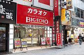 Big Echo Karaoke Box in Japan