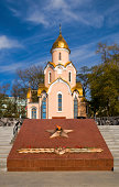 Orthodox chapel and Eternal Fire memorial in Vladivostok