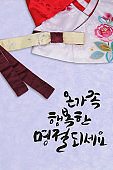 Hangul Calligraphy: 'All family members are happy holidays', Translation of Korean Text