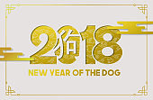 Chinese new year dog 2018 gold paper cut card