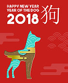 Chinese new year 2018 modern paper cut dog card