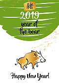 Vector element of design symbol, symboltype, greeting card, poster, postcard, calendar and invitation with pig 2019. Silhouette boar, pig with text on chinese language mean happy new year and earth boar