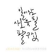 Korean alphabet