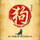 Chinese Calligraphy Dog Year