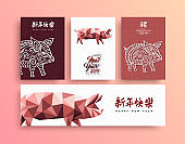 Chinese New Year 2019 low poly pink pig card set