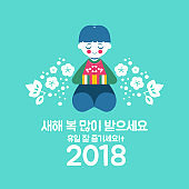 Boy bowing for a happy korean new year 2018