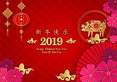 Gold color Happy chinese new year 2019 year of the pig paper cut style. and lanterns, pig on red Background