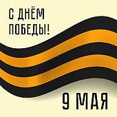 Black and orange St. George ribbon greeting card