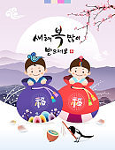 'Happy New Year, Korean Text Translation: Happy New Year. Calligraphy and Korean Traditional lucky bag and Children's.