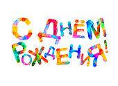 Happy Birthday! Russian language. Triangular letters