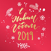 Happy New Year hand lettering golden calligraphy on Russian. Wreath with branch, gift, snowflakes on red background. Vector holiday garland element