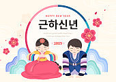 Korean new year design