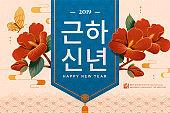 Korean new year flower design