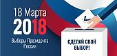 Russian Presidential election 2018 banner.