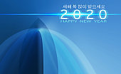 Happy new year 2020 Korea ship business