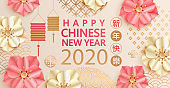 Happy Chinese New Year 2020,elegant greeting card.
