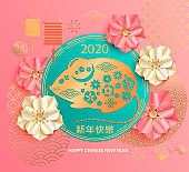 2020 Chinese New Year with golden rat.